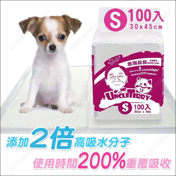 (2包組)巴絲特《泰瑞叔叔犬貓專用專業吸水尿墊S 100入》寵物尿布尿片