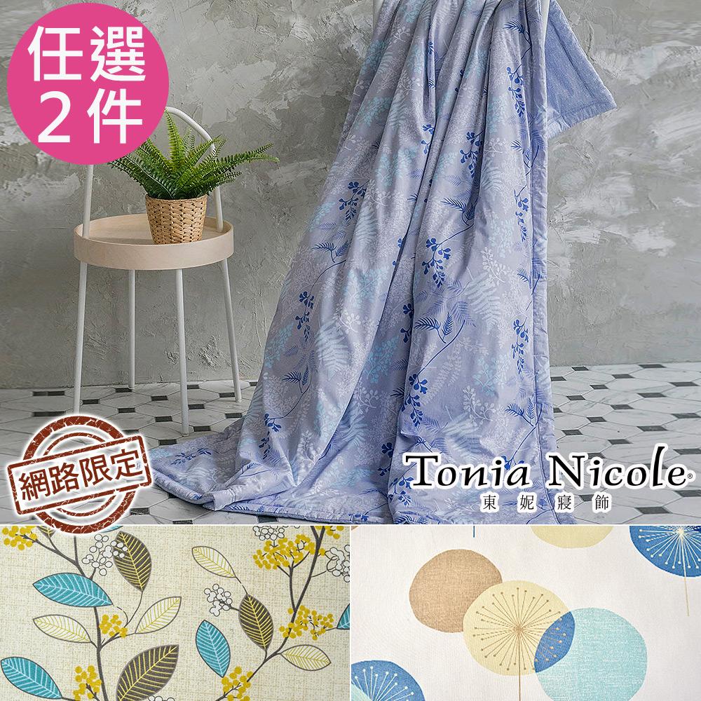 Tonia Nicole東妮寢飾 100%精梳棉單人涼被(任選2件)
