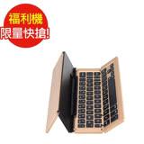 福利品 可摺疊式藍牙無線鍵盤(九成新)