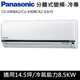國際牌14.5坪【K系列R32冷媒】變頻單冷分離式CS-K90BA2/CU-K90BCA2