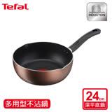 Tefal 法國特福極致饗食系列24CM多用型不沾深平底鍋(電磁爐適用) G1036414