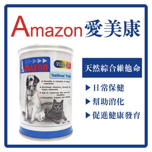 愛美康 天然綜合維他命 500g(NW-AM-02)(F093A10)