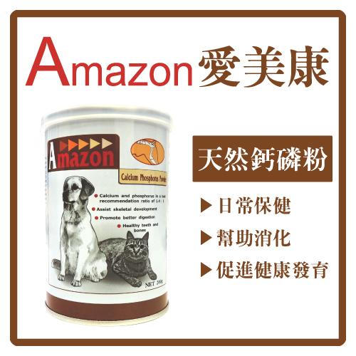 愛美康 天然鈣磷粉 200g(NW-AM-03)(F093A02)