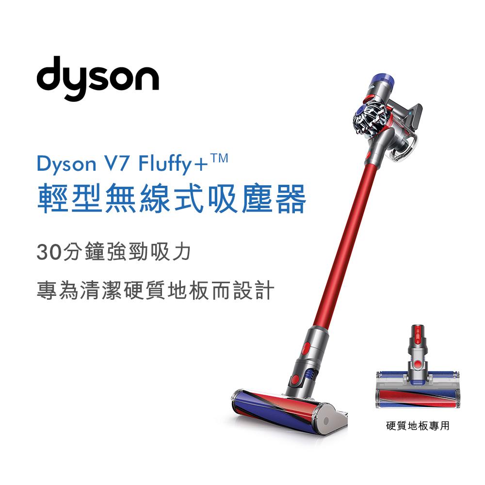 【極限量福利品】dyson V7 Fluffy+ SV11 無線吸塵器(紅)