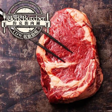 約克街肉鋪 低脂肋眼牛排10片