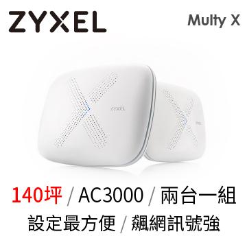★送Aurora雲端攝影機★ ZyXEL 合勤 Multy X 三頻全覆蓋無線延伸系統 (雙包裝)
