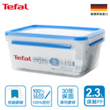 (30年保固)EMSA德國原裝 Tefal特福 MasterSeal 無縫膠圈PP保鮮盒 2.3L