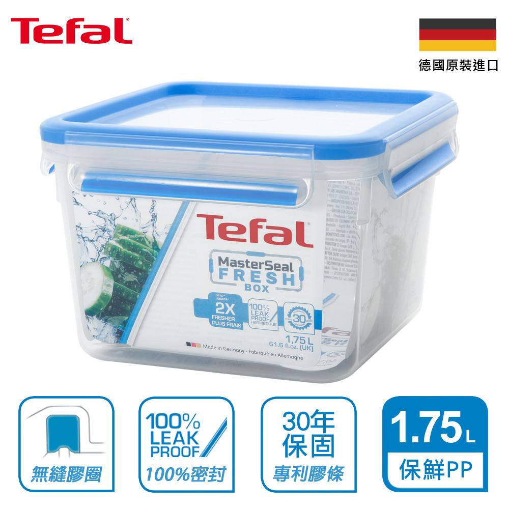 (30年保固)EMSA德國原裝 Tefal特福 MasterSeal 無縫膠圈PP保鮮盒 1.75L