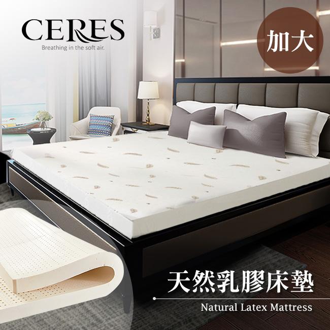 【CERES 席瑞絲】5.5CM 天然乳膠床墊 加大/6尺(B0606-L)