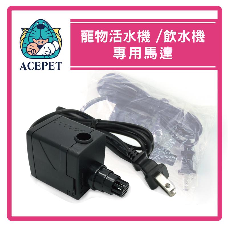 ACEPET 寵物活水機/飲水機 馬達 (L803B02)