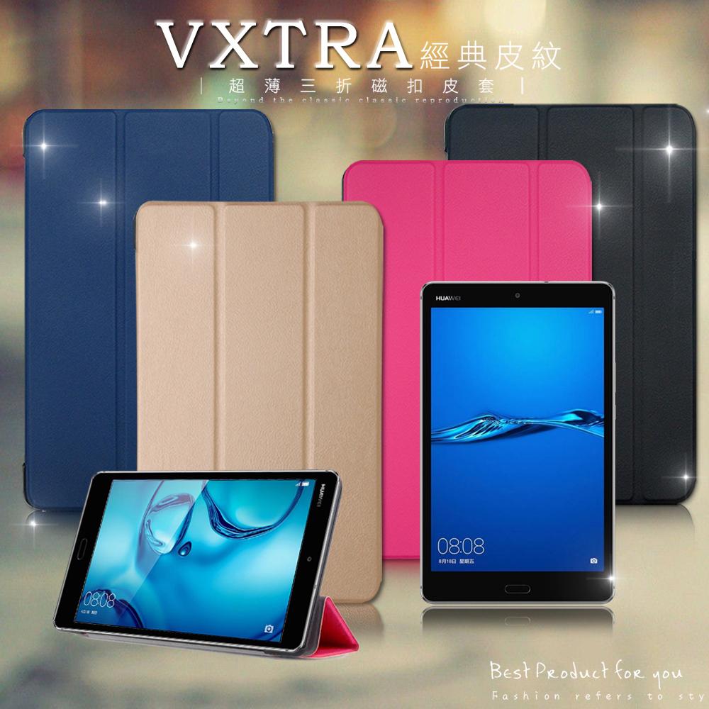 VXTRA 華為 HUAWEI MediaPad M3 Lite 8吋 經典皮紋超薄三折保護套 平板皮套