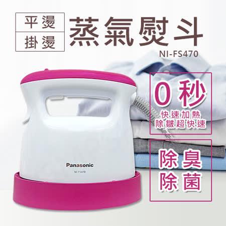 Panasonic國際牌輕巧手持掛燙兩用蒸氣熨斗