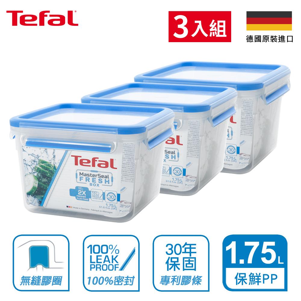 (30年保固)EMSA德國原裝 Tefal特福 MasterSeal 無縫膠圈PP保鮮盒 1.75L (3入組)