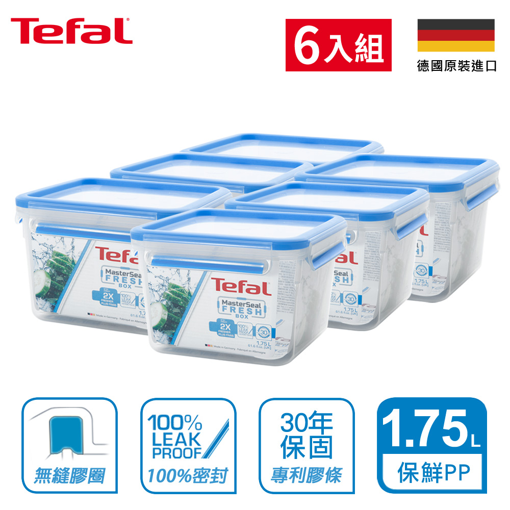 (30年保固)EMSA德國原裝 Tefal特福 MasterSeal 無縫膠圈PP保鮮盒 1.75L (6入組)