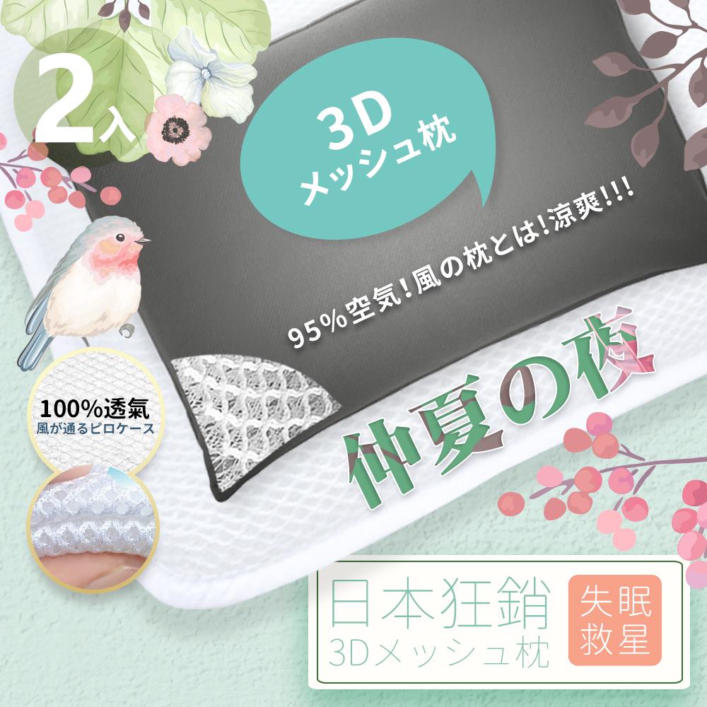 【優宅嚴選】日本熱賣專利竹炭透氣彈性支撐可水洗枕(2入)