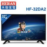 HERAN禾聯 32吋 LED液晶顯示器+視訊盒(HF-32DA2+MA5-C09)