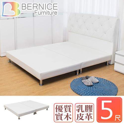 Bernice-佩卡5尺皮革雙人床底/床台(白色)(不含床頭片)