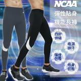 NCAA 男款彈性貼身機能長褲-單邊白條款