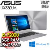 華碩 ASUS UX330UA 13.3 吋 FHD i5-7200U / 8G /256G SSD /W10 金屬灰 時尚 極輕薄1.2KG 效能筆電 贈 USB-HUB、雷柏無線滑鼠