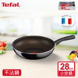 Tefal 法國特福 鈦極炫黑系列28CM不沾小炒鍋 D5101912