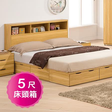 【ABOSS】Vivian-5尺床頭箱