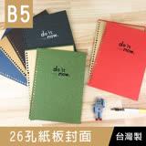 珠友 DO-56001-18 B5/18K 26孔DIY紙板封面/孔夾封面板-do it now