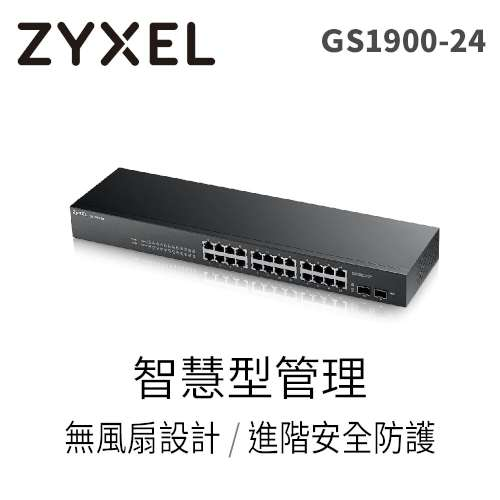 【限時送ES-108E交換器】ZyXEL 合勤 GS1900-24 24埠Gigabit+2埠光纖智慧型管理交換器