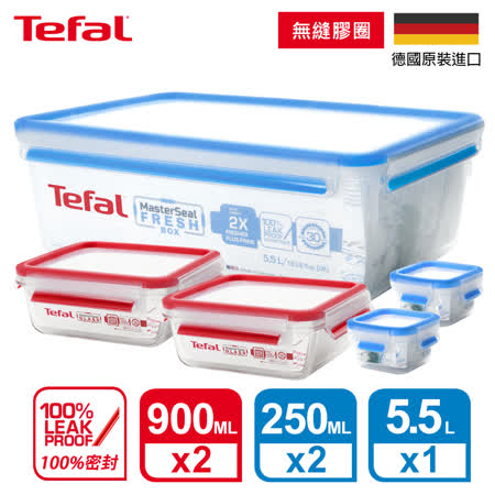 Tefal法國特福 MasterSeal 無縫膠圈PP保鮮盒 250ML SE-K3021612(6入組)