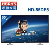 HERAN禾聯 55吋 LED液晶顯示器(HD-55DF5+視訊盒)★含基本安裝