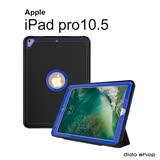 iPad pro 10.5 簡易三防保護殼 防塵 防摔 防震 平板保護套 (WS021)