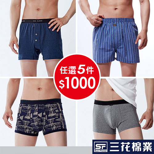 【Sun Flower三花】三花平口褲.四角褲任選5件$1000