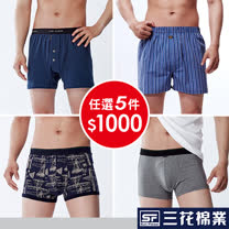 【Sun Flower三花】三花平口褲/四角褲
