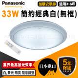 Panasonic 國際牌 吸頂燈 33W 簡約經典白 LED HH-LAZ3034209 (無框)