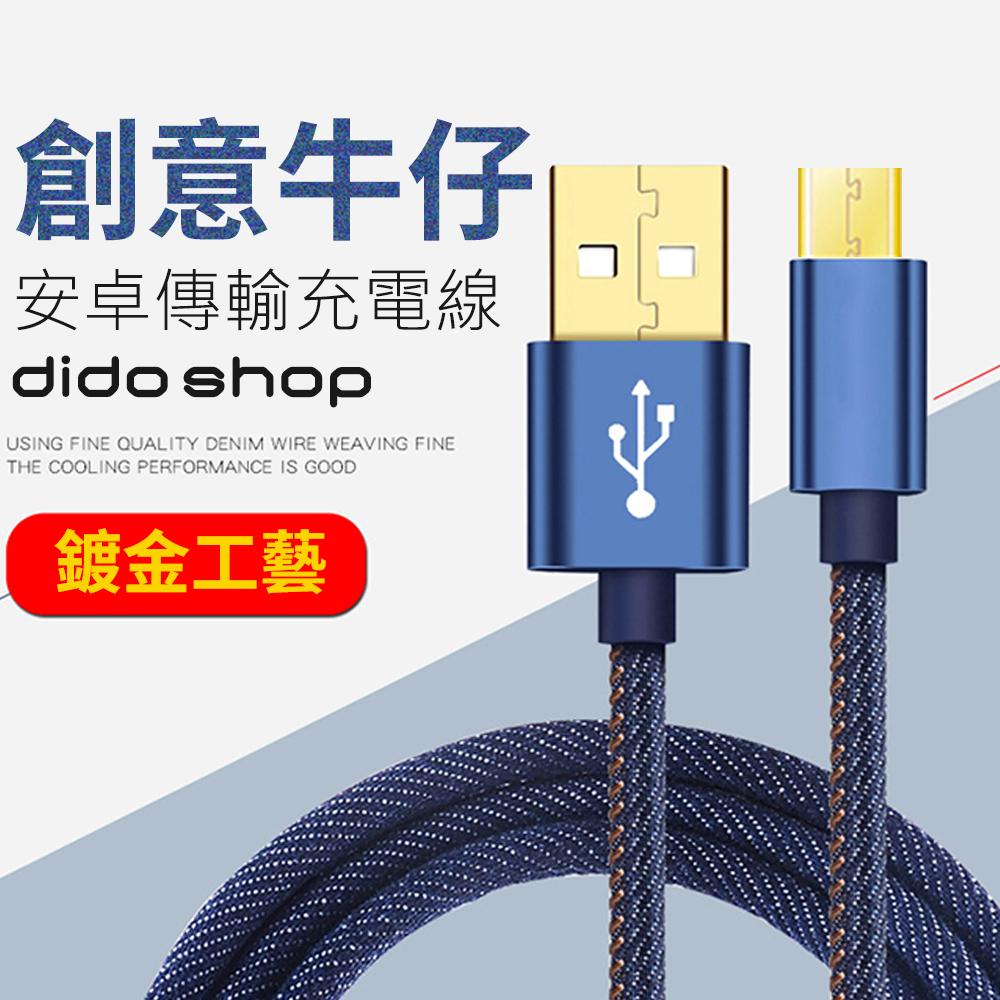 團購-Micro 安卓專用牛仔傳輸充電線 1入組 (BI003)