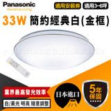 Panasonic 國際牌 吸頂燈 33W 簡約經典白 LED HH-LAZ3035209 (金框)