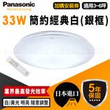 Panasonic 國際牌 吸頂燈 33W 簡約經典白 LED HH-LAZ3036209 (銀框)