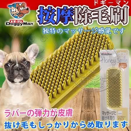 日本DoggyMan》HS-76犬貓用超優質橡膠按摩除毛刷-S