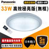 Panasonic 國際牌 吸頂燈 33W 高效極亮版 LED HH-LAZ5043209 (無框)