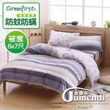 【喬曼帝Jumendi-咖啡布蕾】天然防蹣防蚊雙人被套(採用Greenfirst技術)