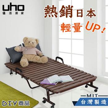 UHO【久澤木柞】DIY暢銷款輕量收納 折疊床(黑色/咖啡色)
