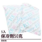 愛廚房~保冷劑50克-5入/E1273/保冰劑/保冰袋/冰敷袋/保冷袋I-Kitchen