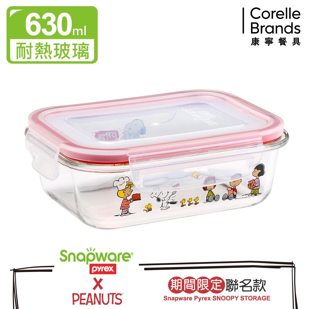 (任選)【Snapware康寧密扣】SNOOPY耐熱玻璃保鮮盒-長方型630ml