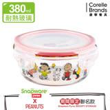 (任選)【Snapware康寧密扣】SNOOPY耐熱玻璃保鮮盒-圓型380ml