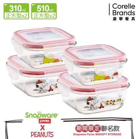 【Snapware康寧密扣】樂活廚房SNOOPY耐熱玻璃方型保鮮盒4件組-D01
