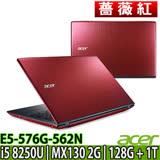 ACER E5-576G-562N紅 15吋潮型效能筆電 i5-8250U/4G/1TB+128GB SSD/MX130-2G隨機送64G隨身碟~日系美型耳機麥克風~清潔組~鍵盤膜~滑鼠墊