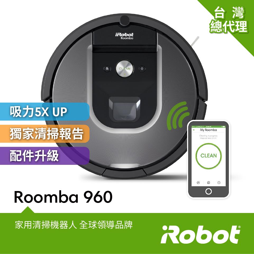 美國iRobot Roomba 960智慧吸塵+wifi掃地機器人 總代理保固1+1年