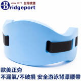 (藍色水精靈) 游泳背漂腰帶 超高浮力 助浮器 (浮板/游泳圈/救生圈/夏天/安全/不漏氣/不破損)