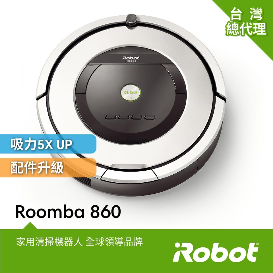 美國iRobot Roomba 860掃地機器人 總代理保固1+1年