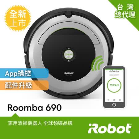 iRobot Roomba  690 wifi掃地機器人