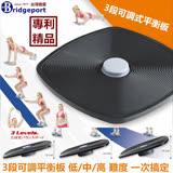 (最高等級外銷歐美款) 圓形 36公分 平衡板 伏地挺身板 健身板 核心肌群訓練 平衡感鍛鍊 敏捷度加強 台灣製造 全球熱銷